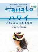 Hanako 2017年 5月11日号 No.1132 [ハワイ、いまここにあるもの。]