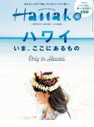Hanako 2017年 5月11日号 No.1132 [ハワイ、いまここにあるもの。](Hanako)