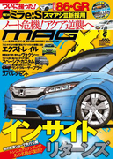 ニューモデルマガジンX 2017年6月号