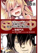 【6-10セット】田中~年齢イコール彼女いない歴の魔法使い~【単話版】(コミックライド)