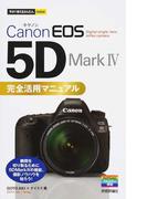 Canon EOS 5D MarkⅣ完全活用マニュアル