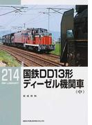 国鉄DD13形ディーゼル機関車 中 (RM LIBRARY)
