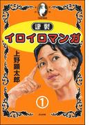 【全1-2セット】謹製イロイロマンガ