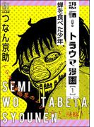 【全1-3セット】恐怖!トラウマ漫画