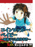 【6-10セット】コインロッカー・ベイビー~昭和子ども虐待事件~(ストーリーな女たち)