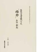 寂照山成菩提院所蔵「悟鈔」影印翻刻 (関西大学東西学術研究所資料集刊)