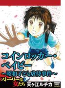 【全1-13セット】コインロッカー・ベイビー~昭和子ども虐待事件~(ストーリーな女たち)