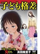 【6-10セット】子ども格差(ストーリーな女たち)