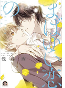 【全1-14セット】まばゆい恋の【電子限定かきおろし漫画付】(GUSH COMICS)
