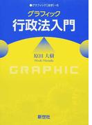 グラフィック行政法入門 (グラフィック〈法学〉)