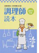 調理師読本 2017年版