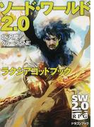ソード・ワールド2.0ラクシアゴッドブック (富士見DRAGON BOOK SW2.0RPG)(富士見ドラゴンブック)