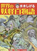 世界の妖怪百物語