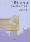 企業別組合は日本の「トロイの木馬」