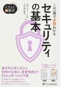 この一冊で全部わかるセキュリティの基本 (Informatics & IDEA イラスト図解式)