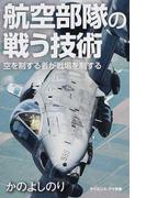 航空部隊の戦う技術 空を制する者が戦場を制する (サイエンス・アイ新書 乗物)(サイエンス・アイ新書)