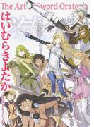 はいむらきよたかイラストレーションズ The Art of Sword Oratoria (GA文庫)(GA文庫)