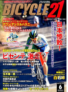 BICYCLE21 2017年 06月号 [雑誌]