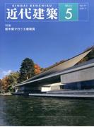 近代建築 2017年 05月号 [雑誌]