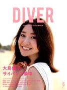 月刊 ダイバー 2017年 06月号 [雑誌]
