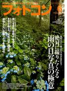 フォトコン 2017年 06月号 [雑誌]