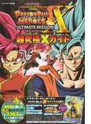 DRAGONBALL HEROES ULTIMATE MISSION X超究極Xガイド ニンテンドー3DS版