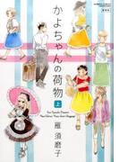 かよちゃんの荷物(BAMBOO COMICS) 2巻セット
