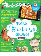 オレンジページ 2017年 5/29号増刊