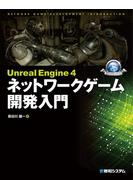 【期間限定価格】Unreal Engine 4 ネットワークゲーム開発入門