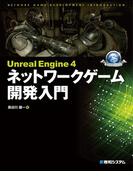 Unreal Engine 4 ネットワークゲーム開発入門