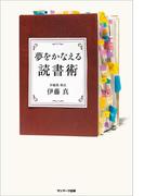【期間限定価格】夢をかなえる読書術