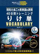 【ポイント50倍】[音声DL付]理系たまごの英単語&表現40日間トレーニング りけ単