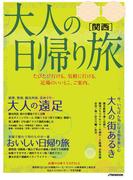 大人の日帰り旅 関西(JTBのMOOK)