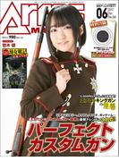 月刊アームズマガジン2017年6月号(月刊アームズマガジン)