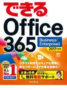 できる Office 365 Business/Enterprise 対応 2017 年度版(できるシリーズ)