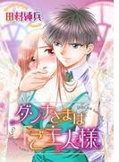 ダンナさまは「ご主人様」(4)(恋愛体験 CANDY KISS)