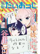 コミック電撃だいおうじ VOL.44(コミック電撃だいおうじ)