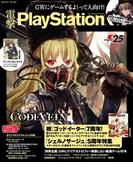 電撃PlayStation Vol.637(電撃PlayStation)