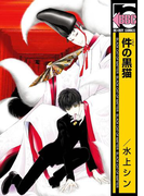 件の黒猫(ビーボーイコミックス)