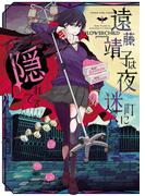 遠藤靖子は夜迷町に隠れてる(1)(YKコミックス)