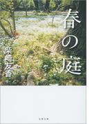 【ポイント30倍】春の庭