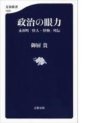 政治の眼力 永田町「快人・怪物」列伝(文春新書)