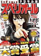 ビッグコミックスペリオール 2017年10号(2017年4月28日発売)