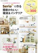 【期間限定価格】Seriaで作る簡単かわいい雑貨&インテリア(学研MOOK)