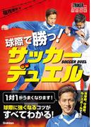 球際で勝つ! サッカーデュエル(学研スポーツブックス)
