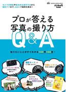 プロが答える写真の撮り方Q&A(Gakken camera mook)