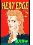 HEAT EDGE(2)