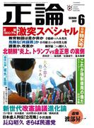 月刊正論2017年6月号(月刊正論)