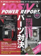 DOS/V POWER REPORT 2017年6月号(DOS/V POWER REPORT)
