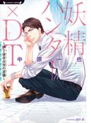 妖精ハンター×DT ~四十歳童貞男の逆襲~(ラヴァーズ文庫)
